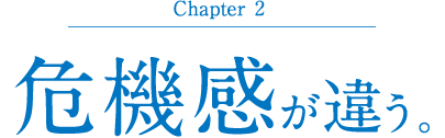 Chapter2 危機感
