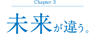 Chapter3 未来